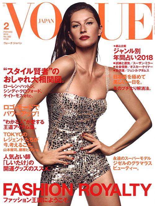 Vogue Japan February 2018