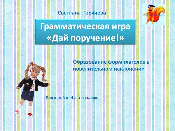 """Развитие речи. Двуязычие.: Грамматическая игра """"Дай поручение!"""""""
