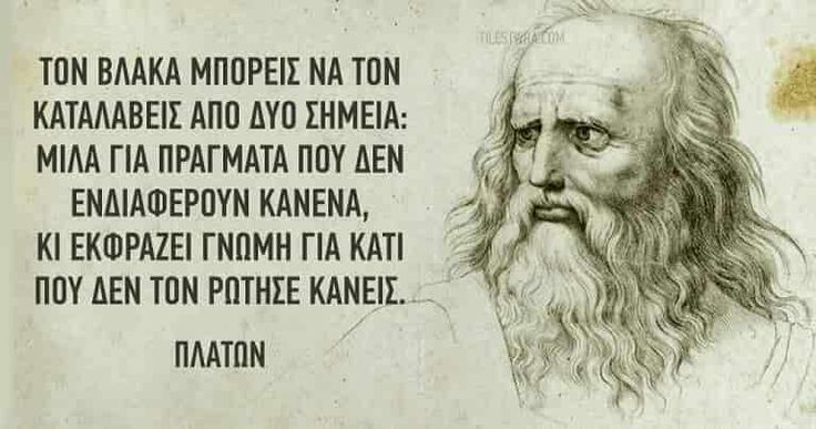 Υπάρχουν και άλλα σημεία Πλάτωνά μου..