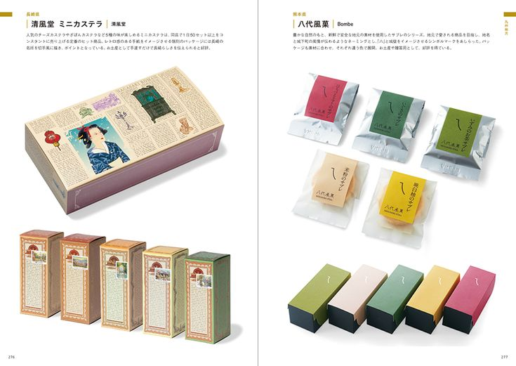 Package Designs (Nagasaki & Kumamoto): Local Packaging Now (地域発 ヒット商品のデザイン) #DesignBook #PackageDesign #GraphicDesign