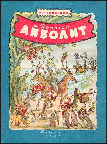 booklerium: Чуковский Корней Иванович.Доктор Айболит. (по Гью Лофтингу) 1954 худ. Конашевич