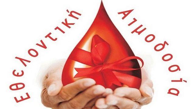 «Το αίμα μας ενώνει όλους»: Παγκόσμια Ημέρα Εθελοντή Αιμοδότη στις 14 Ιουνίου