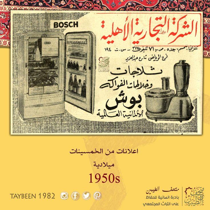 ثلاجات بوش Bosch اعلانات من الخمسينات ميلادية 1950s متحف الطيبين تيفال الخبر 80s 70s زمان ذكريات راحو الطيبين كورونا رمضان Bosch Bosch Food 1950s