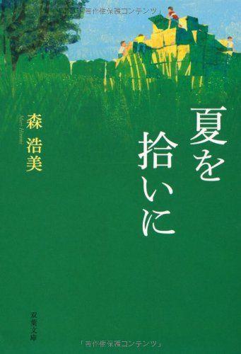 夏を拾いに (双葉文庫)   森 浩美 http://www.amazon.co.jp/dp/4575513512/ref=cm_sw_r_pi_dp_XV1Kvb0GN17K2