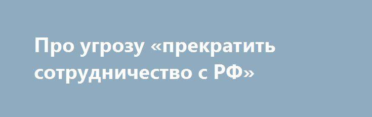 Про угрозу «прекратить сотрудничество с РФ» http://rusdozor.ru/2016/09/29/pro-ugrozu-prekratit-sotrudnichestvo-s-rf/  Коротко на тему угроз США прекратить сотрудничество с Россией в Сирии. 1. Само сотрудничество носило в последний месяц весьма специфический характер, особенно на фоне взаимных обвинений последних дней и не прекращающихся боевых действий. 2. США изначально не хотели идти на ...