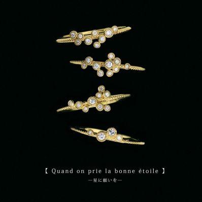 結婚指輪・ジュエリー SIENA - Fashion | Quand on prie la bonne etoile 星に願いを
