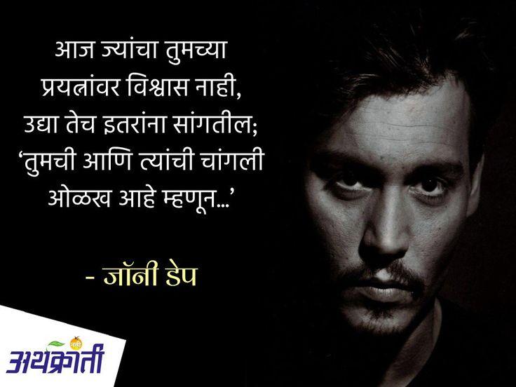 #सुविचार #मराठी #Quotes #MarathiMotivation #JohnyDepp