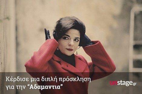 Διαγωνισμός του unstage.gr με δώρο 5 διπλές προσκλήσεις για την παράσταση «Αδαμαντία» στο θέατρο Τέχνης - https://www.saveandwin.gr/diagonismoi-sw/diagonismos-tou-unstage-gr-me-doro-5-diples-proskliseis-gia-tin-parastasi/