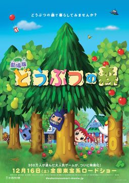 Animal Crossing Movie- I've seen a little bit of this on youtube.com, and it's pretty much adorable down to the last detail :)