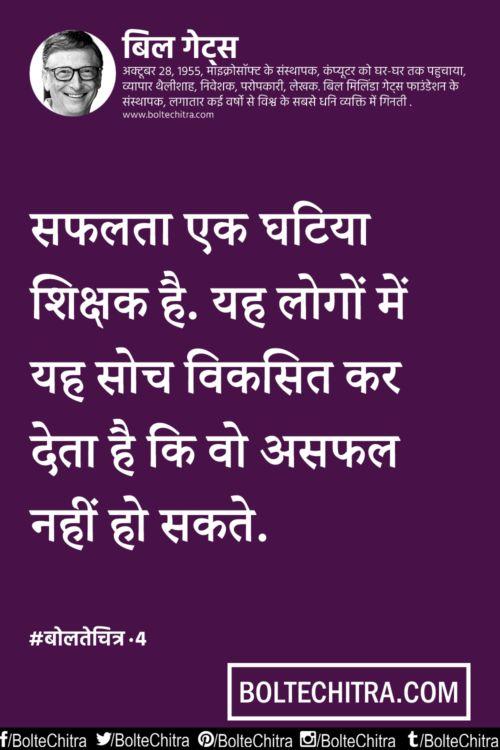 Bill Gates Quotes in Hindi          Part 4  #billgates #billgatesquotes #kurttasche