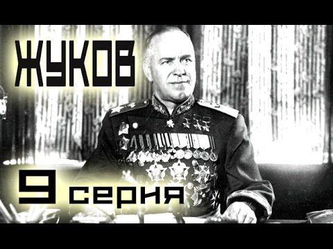 Сериал Жуков 9 серия (1-12 серия) - Русский сериал HD