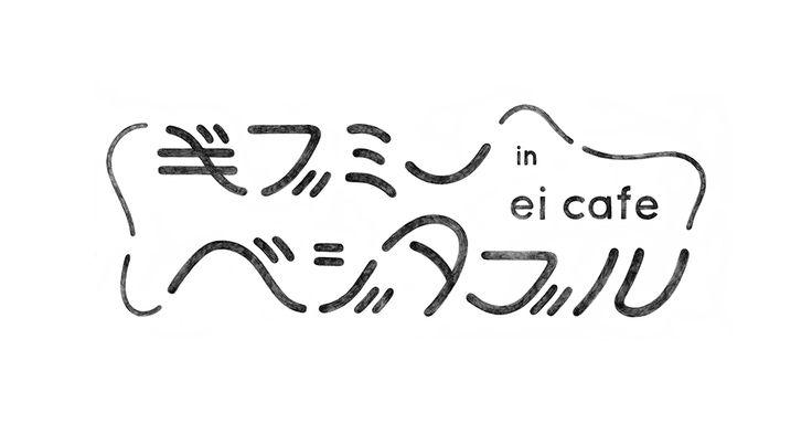 KATAKANA - ギブミーベジタブル