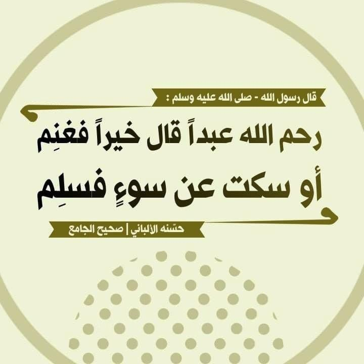 Pin By Maroma Ahmed On نهج الصالحين Beautiful Arabic Words Quotations Words
