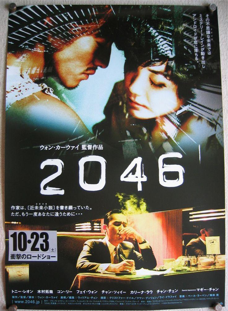 2046 / Director: Wong Kar-Wai / Hong Kong, 2004