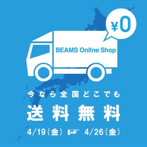 「BEAMS Online Shop」送料無料キャンペーン 開催