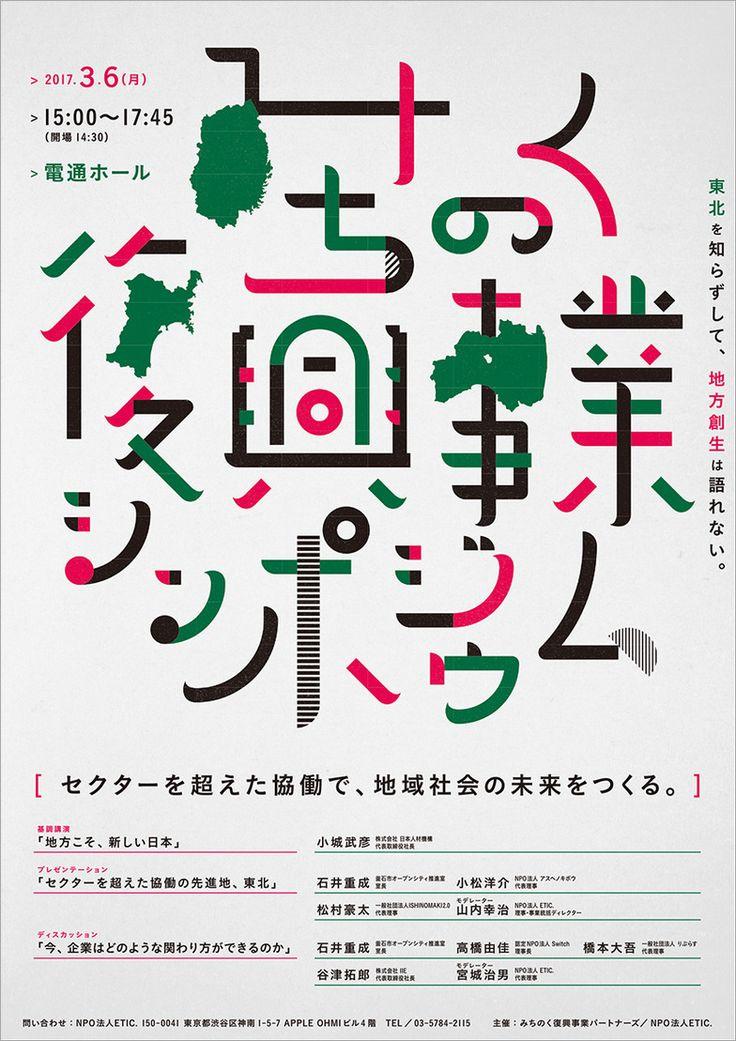 第5回「みちのく復興事業シンポジウム」 3月に開催 - 電通報