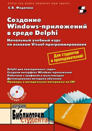 Создание Windows-приложений в среде Delphi #чтение, #детскиекниги, #любовныйроман, #юмор, #компьютеры, #приключения