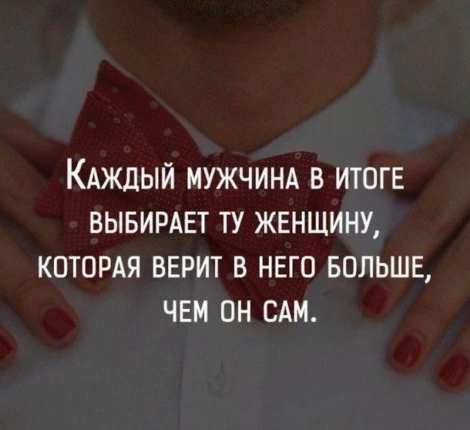 Каждый мужчина в итоге выбирает ту женщину, которая верит в него больше, чем он сам.