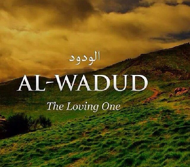 One of the 99 names of Allah