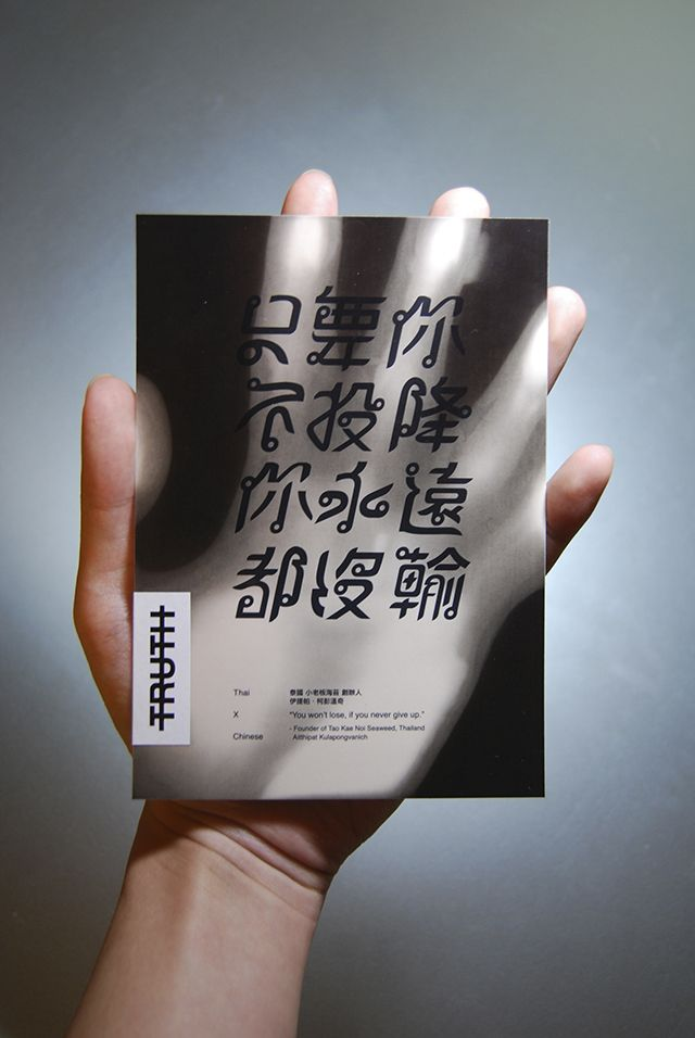 taiwanese designer fuse chinese characters with thai