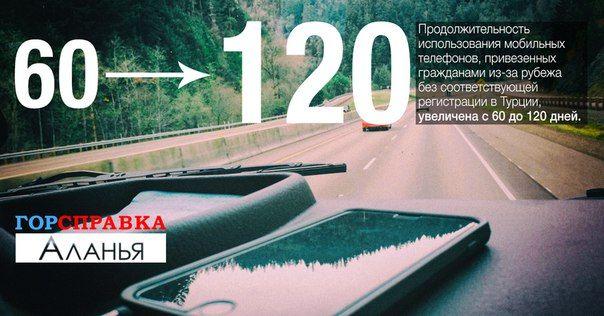 #Alanya #Алания #информация #мобильные #регистрация   #телефоны #7pluspro #GorspravkaAlanya