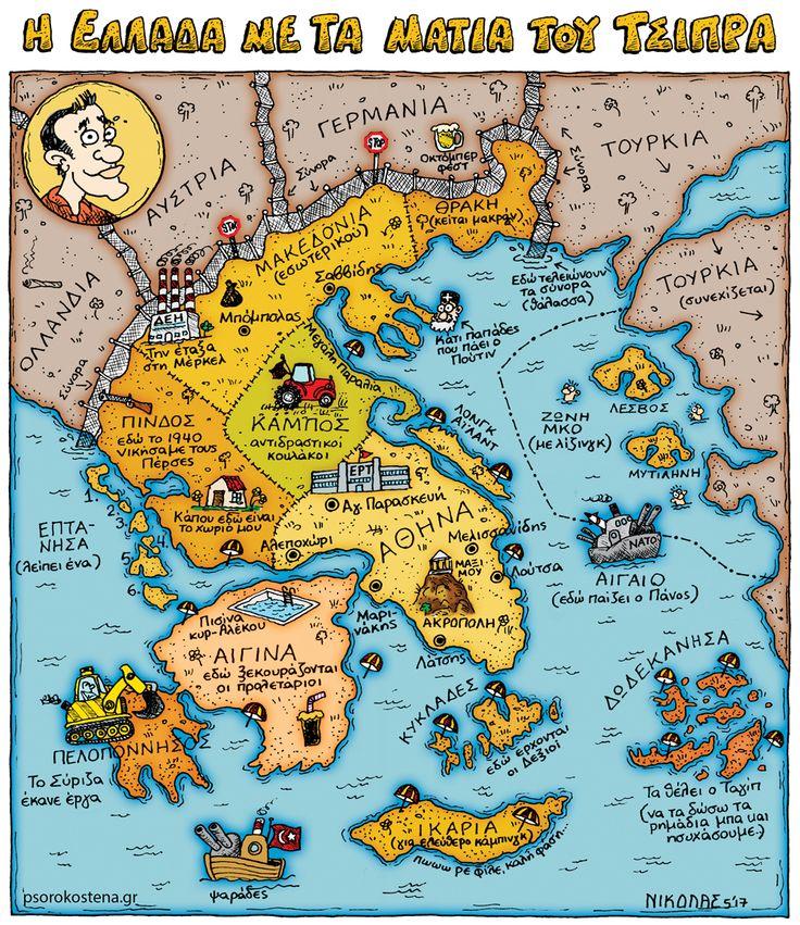 Ο χάρτης της Ελλάδας με τα μάτια του Τσίπρα -Σάτιρα που έγινε viral [εικόνες]   iefimerida.gr