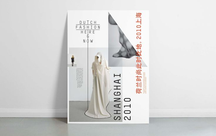 Design By Toko: 'Shanghai 2010' (Poster design)