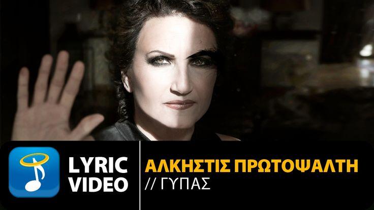 Άλκηστις Πρωτοψάλτη - Γύπας   Alkistis Protopsalti - Gypas (Official Lyr...