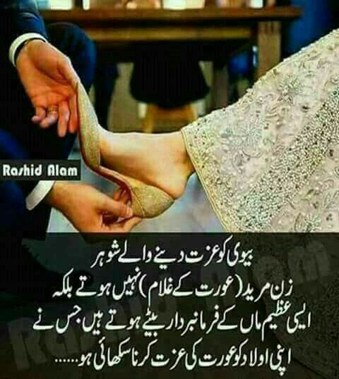 Husband Wife Love Quotes Images In Urdu: 154 Best Images About Mother ️ On Pinterest