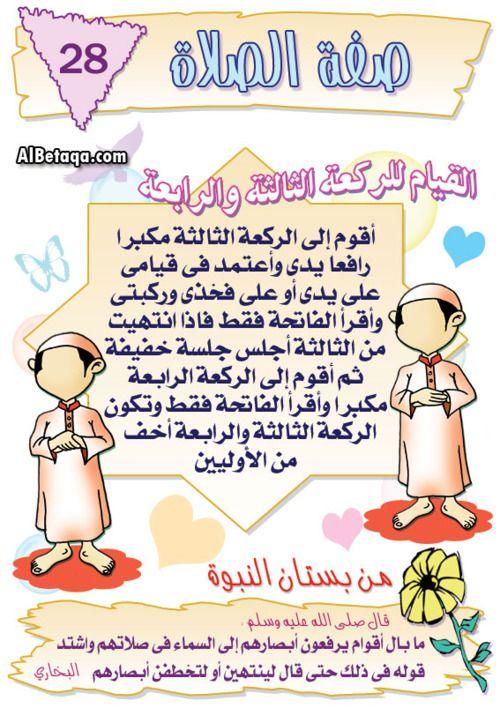 صفة الصلاة 10