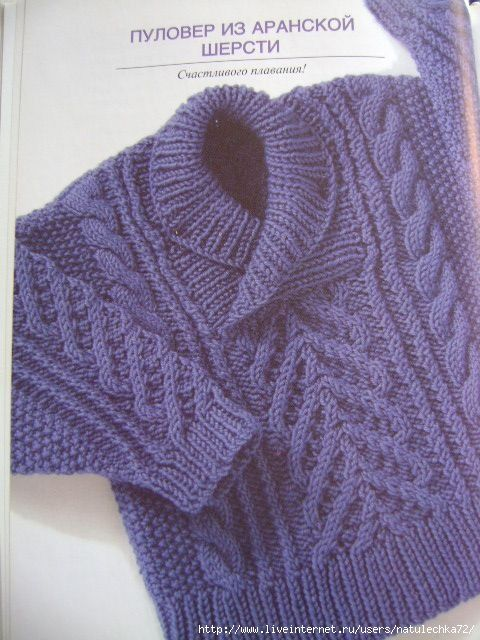 cabled boy's Aran pullover