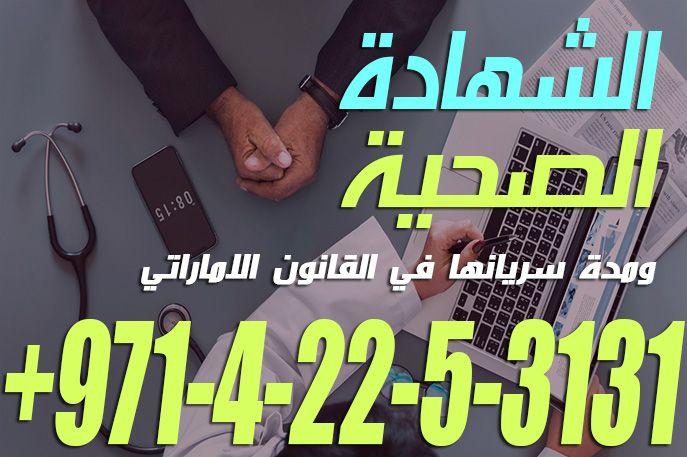 الحصول على الشهادة الصحية شهادة اللياقة ومدة سريانها في القانون الاماراتي Dubai Tech Company Logos Company Logo