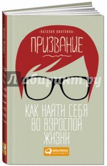 Наталия Викулина - Призвание. Как найти себя во взрослой жизни обложка книги