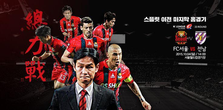 poster(online ver.) 10/04 vs 전남 (K리그 클래식 33R)