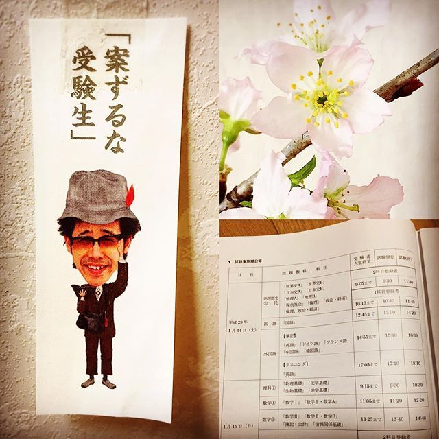 【shikakuma_】さんのInstagramをピンしています。 《* センター試験、1日目終了しました! おつかれさま! 受験生のみなさんも、周りの方々も長い1日でした!本当におつかれさま☺︎! 明日も頑張れ! ・ #桜#サクラサク#センター試験#受験生の母 #受験生がんばれ #水曜どうでしょう #大泉校長 #案ずるな受験生 #春よこい#春#がんばれ》