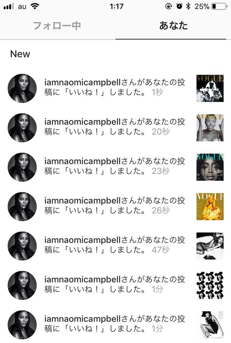 Naomi Campbell様がインスタにいいねくれた💯