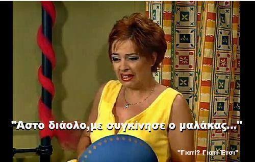 """""""Αστο διάολο, με συγκίνησε ο μαλάκας!"""" Κωνσταντινου και Ελενης"""