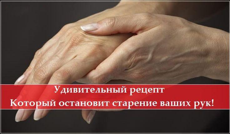 Старение — часть естественного цикла, в нем нет ничего необычного, и все мы пройдем через этот процесс когда-нибудь. Первые признаки старения, к сожалению, проявляются на нашей коже. Первое, что мы начинаем замечать это морщинки вокруг наших глаз, расширенные поры и возрастные пятна на коже лица, шеи и декольте. Мы не особо обращаем внимание на наши руки, но они также страдают от неизбежного процесса старения. Причина, почему наши руки стареют быстрее, в том, что мы «используем» их гораздо…