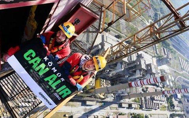 Τουρκία: Κατάληψη σταθμού παραγωγής ενέργειας από άνθρακα από την Greenpeace