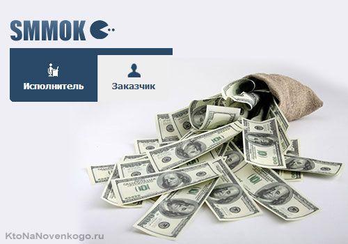 SmmOk— как заработать на своих аккаунтах в социальных сетях на SmmOk-Fb (фейсбук), SmmOk-Ok (одноклассники) и SmmOk-Yt (ютуб)   KtoNaNovenkogo.ru - создание, продвижение и заработок на сайте