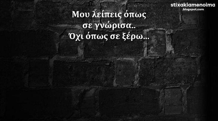 #stixakia #quotes Μου λείπεις όπως σε γνώρισα.. Όχι όπως σε ξέρω...