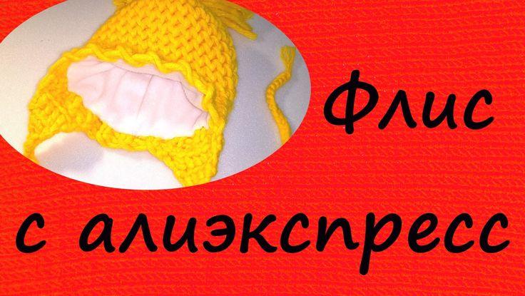 Флис с алиэкспресс  Как пришить флис к вязаной шапке  Али от Мари