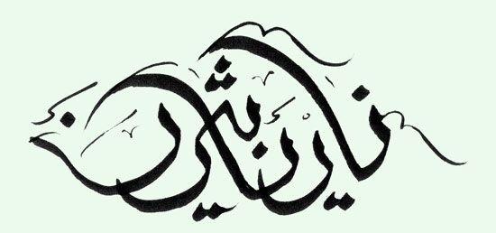 Arabic_calligram_calligraphy.jpg (550×258)