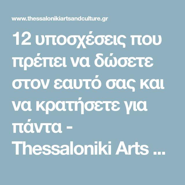 12 υποσχέσεις που πρέπει να δώσετε στον εαυτό σας και να κρατήσετε για πάντα - Thessaloniki Arts and Culture