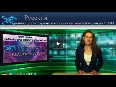 Украина является оккупированной территорией