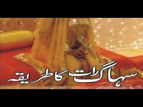 First night of marriage in Islam- Wedding Night In Islam-  Suhagraat sha...