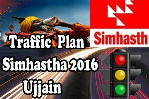 Traffic Plan In Simhastha 2016 Ujjain, route to enter in ujjain, parking facility in ujjain for simhastha, 2 wheeler zone in kumbh mela, 4 wheeler zone in kumbh mela, free  vehicle zone in kumbh mela.