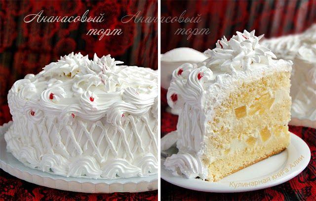 652. Ананасовый торт