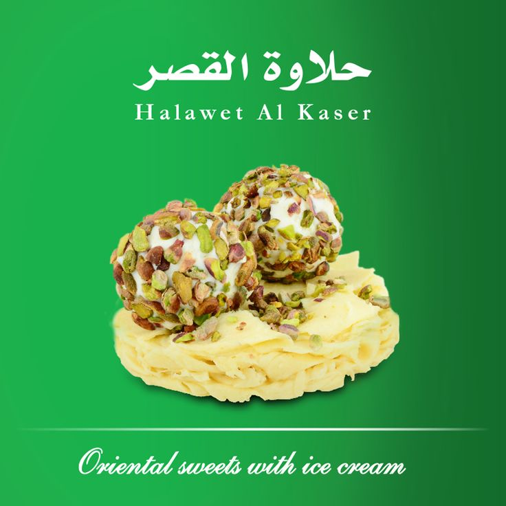 Halawat el Kasser (Kashta #icecream with #pistachios, halawet al jeben).  Halawet el Jeben chunks topped with two balls of kashta ice cream.