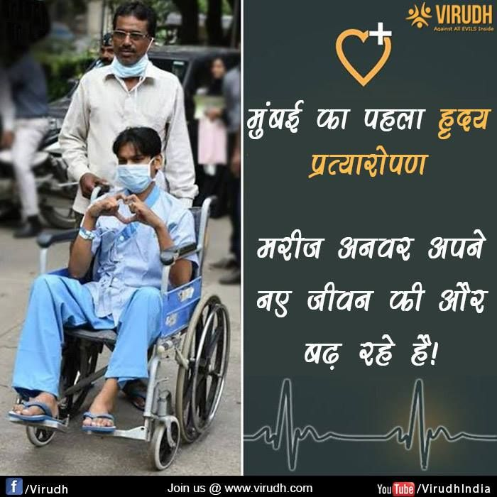 "Mumbai's First Heart Transplant Patient 22 year old Anwar looks forward to his new life  ""It was one of the scariest day of my life. I was sure that I will not get back on my feet as I knew that getting a heart transplantation is next to impossible in the city,"" he said  VIRUDH wishes Anwar a speedy recovery ......share as much as you can ....you can also join us @ www.virudh.com"